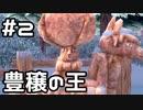 【実況】ポケットモンスターシールドをやってみる。(DLC第2弾編) 2日目