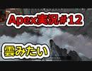 [Apex Legends]Re:シルバーから始めるレジェンズ生活 S6 #12[ゆっくり実況]