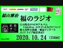 福山雅治   福のラジオ 2020.10.24〔256回〕