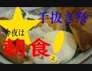 【手抜き祭】今夜は 朝食よ!86飯目