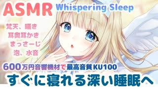 ⏩[ASMR/睡眠] 600万円機材で高音質な寝かしつけ、耳奥耳かき、マッサージ、水音、泡【KU100】Sleep sound