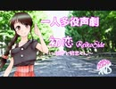 【一人多役朗読/声劇】「初恋ReikoSide~玲子と初恋くん~」揺蕩海月~たゆたふくらげ~【癒し系ボイスブック】