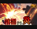 【クトゥルフ神話TRPG】焼却された未来を取り戻すCoCTRPG #4