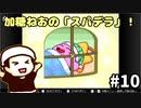 #10【レトロ】加糖ねおの「星のカービィスーパーデラックス」