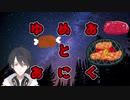 夢追翔がお肉を食べれない理由【にじさんじ】