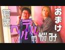 【浅沼晋太郎】若きベルデルの悩み#9おまけ動画【天津向】