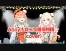 【KIARAxNENE】Ahoy!! 我ら宝鐘海賊団☆(cover)【2020/10/23】