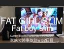 家族で時事放談w 52日目 Fat girl slim   Fat boy slim