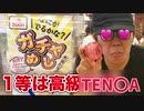 【一等は高級TEN〇A!!】500万でおかずが決まる「エッチめし」やりに兵庫兵へ!