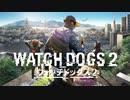 【WATCHDOGS2】今日から水色天才ハッカー! Part1【ウォッチドックス2実況プレイ】