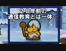 【酸性】オリガミキングの原点!!伝説の神ゲーで紙ゲー!【マリオストーリー Part52】