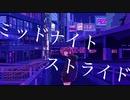 ミッドナイトストライド/flower