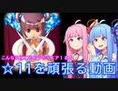 【beatmaniaIIDX】こんな日にこそおうちマニア! #4 -☆11を頑張る動画- 【VOICEROID実況】