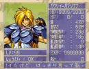 スレイヤーズ SFC版を普通にプレイ Part7