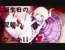 誕生日の翌朝のケヱキ!!/九日メイ feat.IA