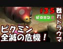 【ピクミン2】人間、パニックに陥るとこうなる【実況プレイ】35日目