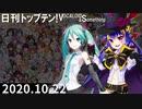 日刊トップテン!VOCALOID&something【日刊ぼかさん2020.10.22】