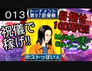 「013」祝儀で稼げ!目指せ100万G!!「MJやるっぽい5thシーズン」