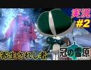 part2 頭にたんこぶ出来てますよ「ポケモン剣盾 冠の雪原」縛り実況 プレイ ポケモンシールド