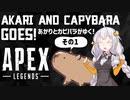 あかりとカピバラがゆく!Apex Legends その1 ~カピバラ戦場に散る~ 【VOICEROID実況】