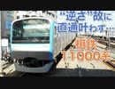 【迷列車で行こう】Ep.042 逆向き直通お断り!? 相鉄11000系