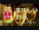 【酒レビュー】ゆっくりが美味しいお酒を紹介するよ【その1】