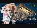 朋花ちゃんの水族館経営録#8