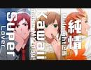 【人力SideM】デレミリ3曲