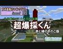 【Minecraft】 方向音痴のマインクラフト Season8 Part45 【ゆっくり実況】
