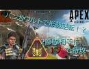【APEX LEGENDS】過去シーズン!バンガロール1人で2部隊撃破⁉【エーペックスレジェンズ】