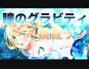 【鏡音リン】瞳のグラビティ【オリジナル】