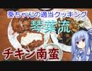 【葵ちゃんの適当クッキング】葵ちゃんと作るチキン南蛮モドキ