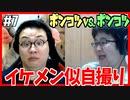 【ポンコツ対決】イケメン有名人似対決!