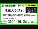 福山雅治と荘口彰久の「地底人ラジオ」  2020.10.24