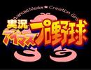 アイドルマスター アイマスプロ野球67話(最終回)
