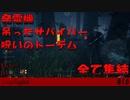 【実況】発電機とサバイバーと呪いのトーテムが最後に密集しだす【Dead by Daylight】#10