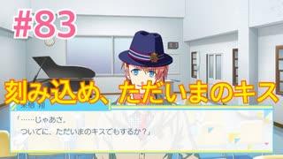 『うたの☆プリンスさまっ♪ Repeat LOVE』実況プレイPart83