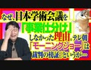 #830 なぜ、日本学術会議を「事業仕分け」しなかったのか。テレ朝「モーニングショー」は「裁判の傍証」というが|みやわきチャンネル(仮)#970Restart830