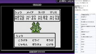 ドラゴンクエスト3 GBC版 実況プレイ part17