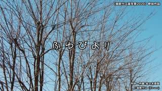 【揺歌サユ誕生祭2020】ふゆびより UTAUカバー