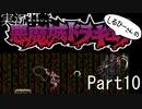 実況!しるひーさんの悪魔城ドラキュラSFC Part10