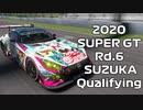 【2020】SUPERGT Rd6.Suzuka Qualifying