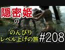 【字幕】スカイリム 隠密姫の のんびりレベル上げの旅 Part208
