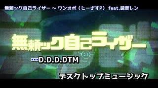 【ニコカラ】無頼ック自己ライザー(キー+1)【on vocal】