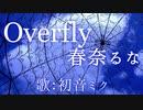 【初音ミク】Overfly/春奈るな【カバー】