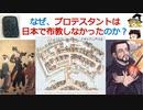 なぜ、プロテスタントは日本に布教しなかったの?【動画で語る世界の歴史】【ゆっくり解説】