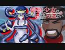 【ポケモン剣盾】 擬獣少女は傷つかない外伝 -冠の雪原- 【前編】