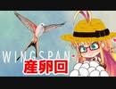 野鳥愛好家マキちゃん、生態系を創る part.2