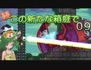 【ゆっくり実況プレイ】続・この新たな箱庭で 09【Terraria1.4.1】