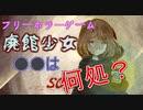 【フリゲ実況】#6(本編完)『廃館少女』―●●を探す少女と追う精神科医―